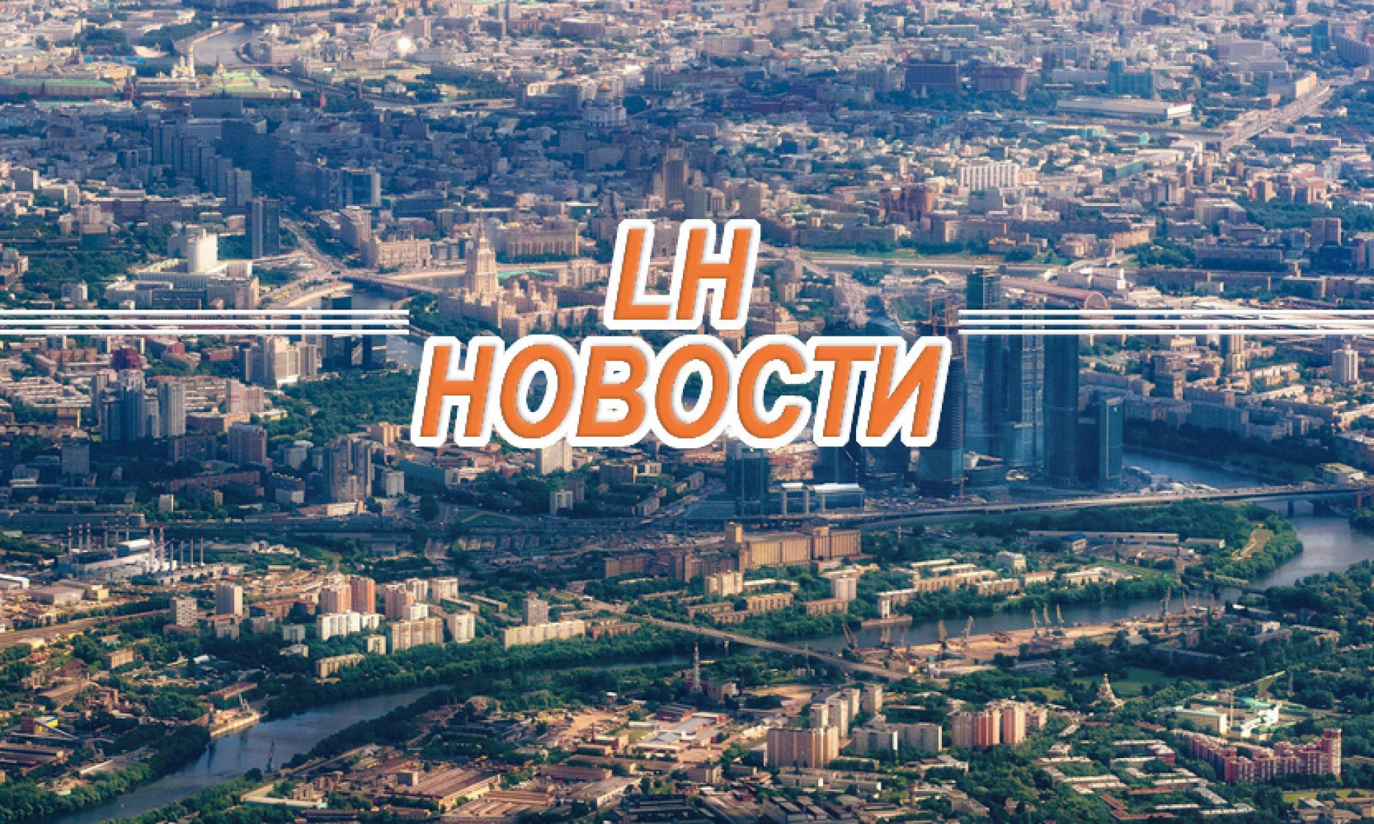 LH Новости